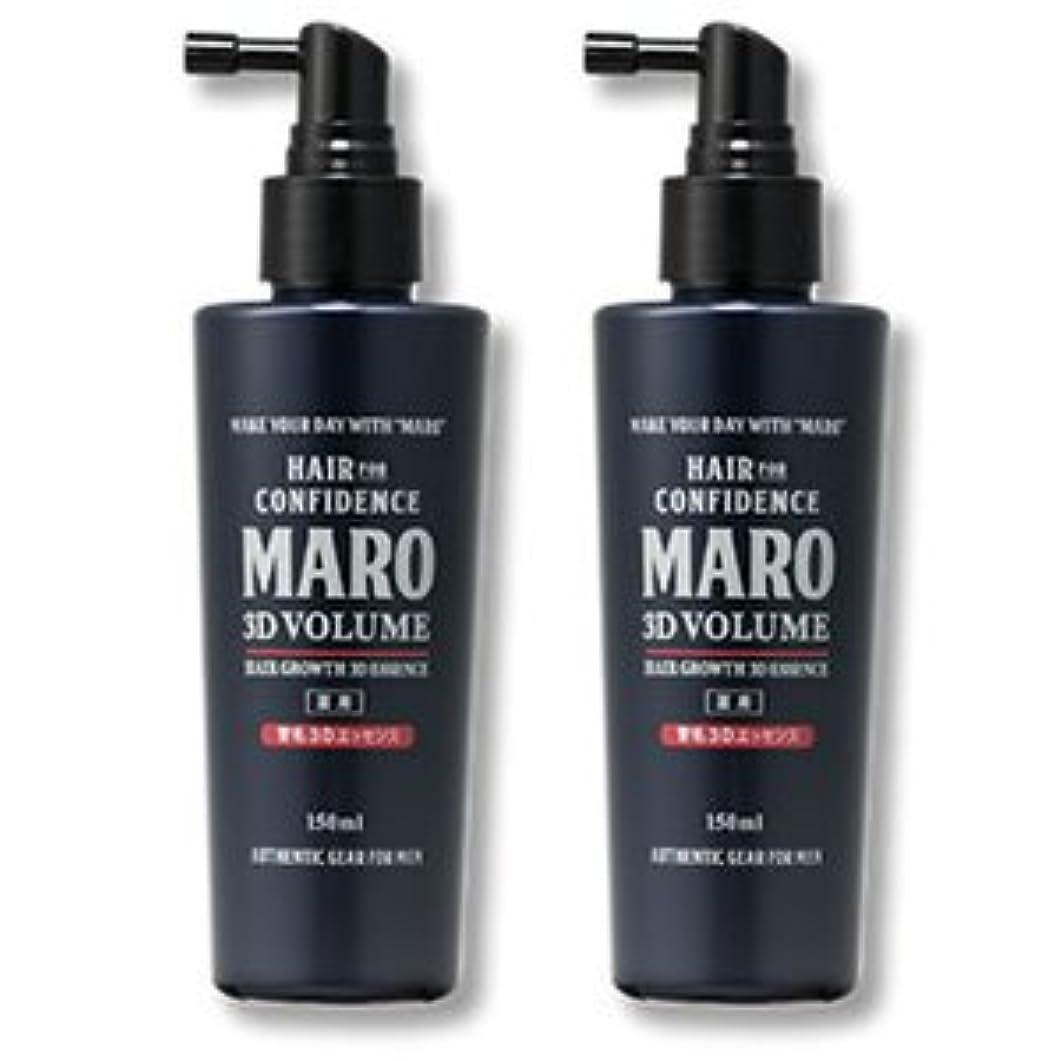 毎回そこから興奮する《セット販売》 ストーリア MARO マーロ 薬用育毛 3Dエッセンス (150mL)×2個セット 【医薬部外品】