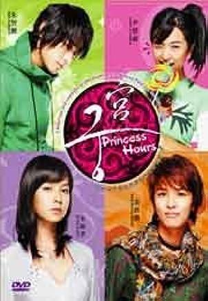 Amazon com: Princess Hours - Korean Drama (6 DVD - Complete