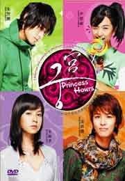 Princess Hours - Korean Drama (6...