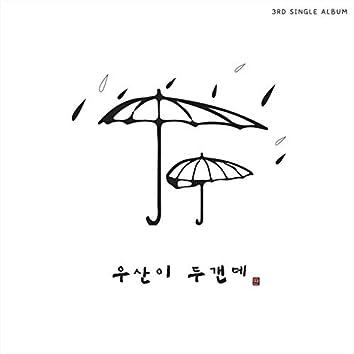 Two Umbrella 우산이 두갠데