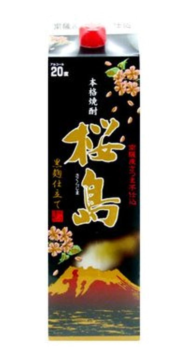 スキャン批判するホールドオール黒麹仕立て 桜島 20度 パック 1800ml