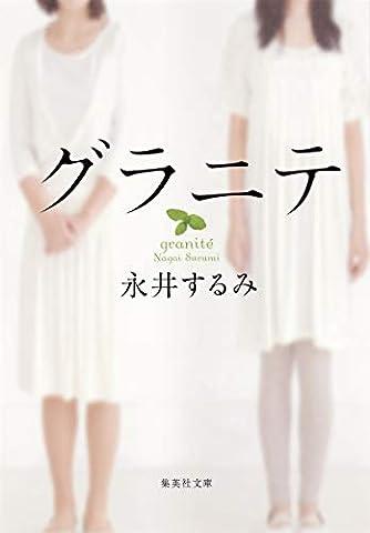 グラニテ (集英社文庫)