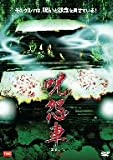 呪怨車[DVD]