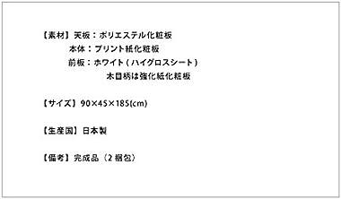 食器棚 幅90cm 【国産 大川家具 開墾設置無料 完成品】 (ホワイト艶有, 幅90cm)