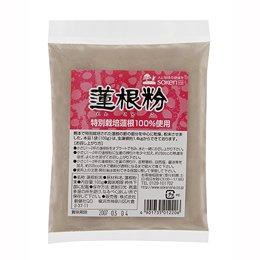 特別栽培蓮根100%使用 蓮根粉 (100g) 【創健社】
