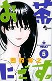 お茶にごす。 (5) (少年サンデーコミックス)