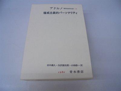 現代社会学大系 12 権威主義的パーソナリティ - T.W.アドルノ, 田中 義久, 矢沢 修次郎