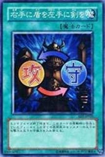 Yu-Gi-Oh! Shield on The Right Hand with a Sword on The Left yNz SD7 - JP020 - N Card Fort of The Guardian god