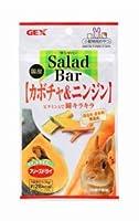 [GEX]SaladBarサラダバー国産カボチャ&ニンジン 8g