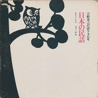 宇野重吉の語りきかせ 日本の民話