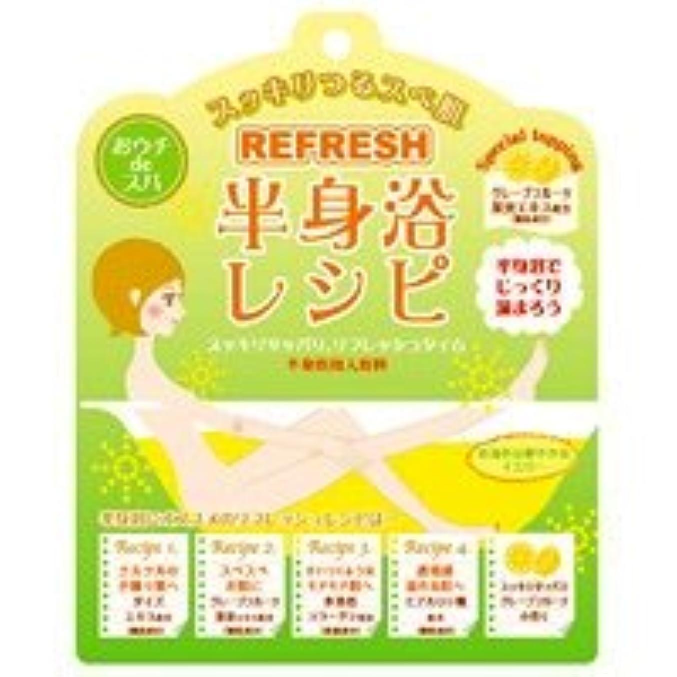 カテゴリー欠陥承認半身浴レシピ「リフレッシュレシピ」10個セット クリアイエローのお湯 スッキリサッパリなグレープフルーツの香り