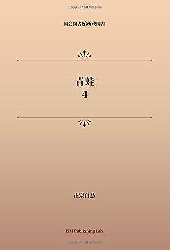 青蛙4 (パブリックドメイン NDL所蔵古書POD)