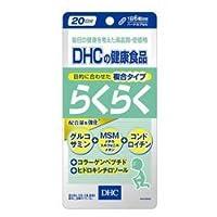 【DHC】らくらく 20日分 (120粒) ×10個セット