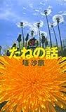 たねの話 大自然ライブラリー (<VHS>)