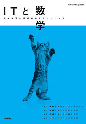 ITと数学 (Software Design別冊)