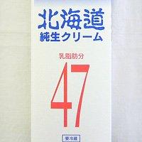 オーム乳業 生クリーム 北海道47% 1L