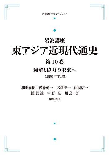 岩波講座 東アジア近現代通史 10 和解と協力の未来へ 1990年以降 (岩波オンデマンドブックス)の詳細を見る