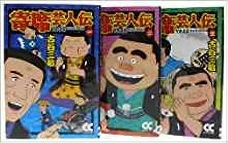 寄席芸人伝 文庫版 コミック 1-3巻セット (中公文庫 コミック版)