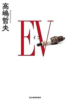 EV イブ