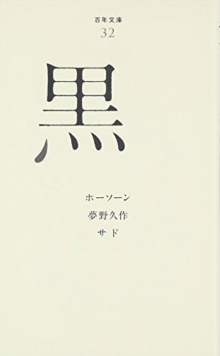 (032)黒 (百年文庫)