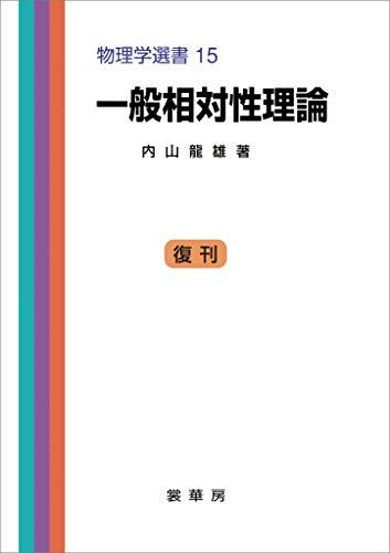 一般相対性理論(内山龍雄 著) 物理学選書 15