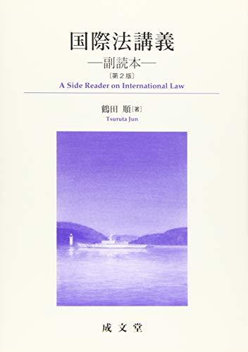 国際法講義 第2版 副読本