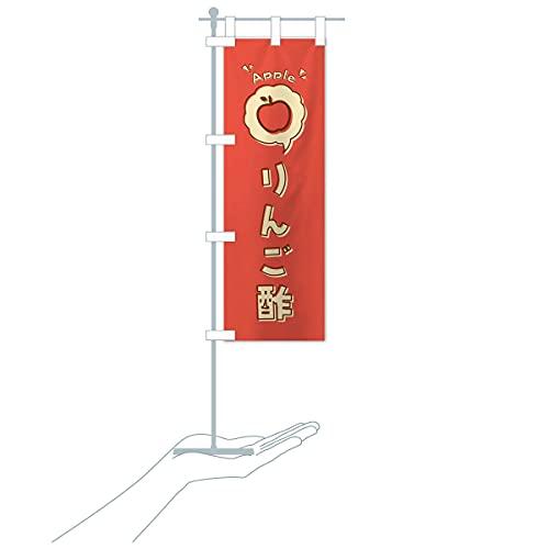 卓上ミニりんご酢・ロゴ・イラスト・アイコン・吹き出し のぼり旗 サイズ選べます(卓上ミニのぼり10x30cm 立て台付き)