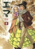 ビームコミックス エマ 8巻(通常版)の詳細を見る