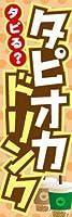 のぼり旗スタジオ のぼり旗 タピオカドリンク021 通常サイズ H1800mm×W600mm