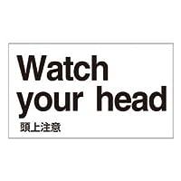外国語ステッカー Watch your head GK-18 E(英語) 【5枚1組】【代引不可】