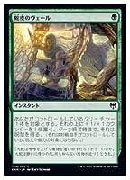 MTG (JPN) 蛇皮のヴェール(KHM)(C) 緑