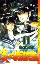 炎の転校生 (11) (少年サンデーコミックス)
