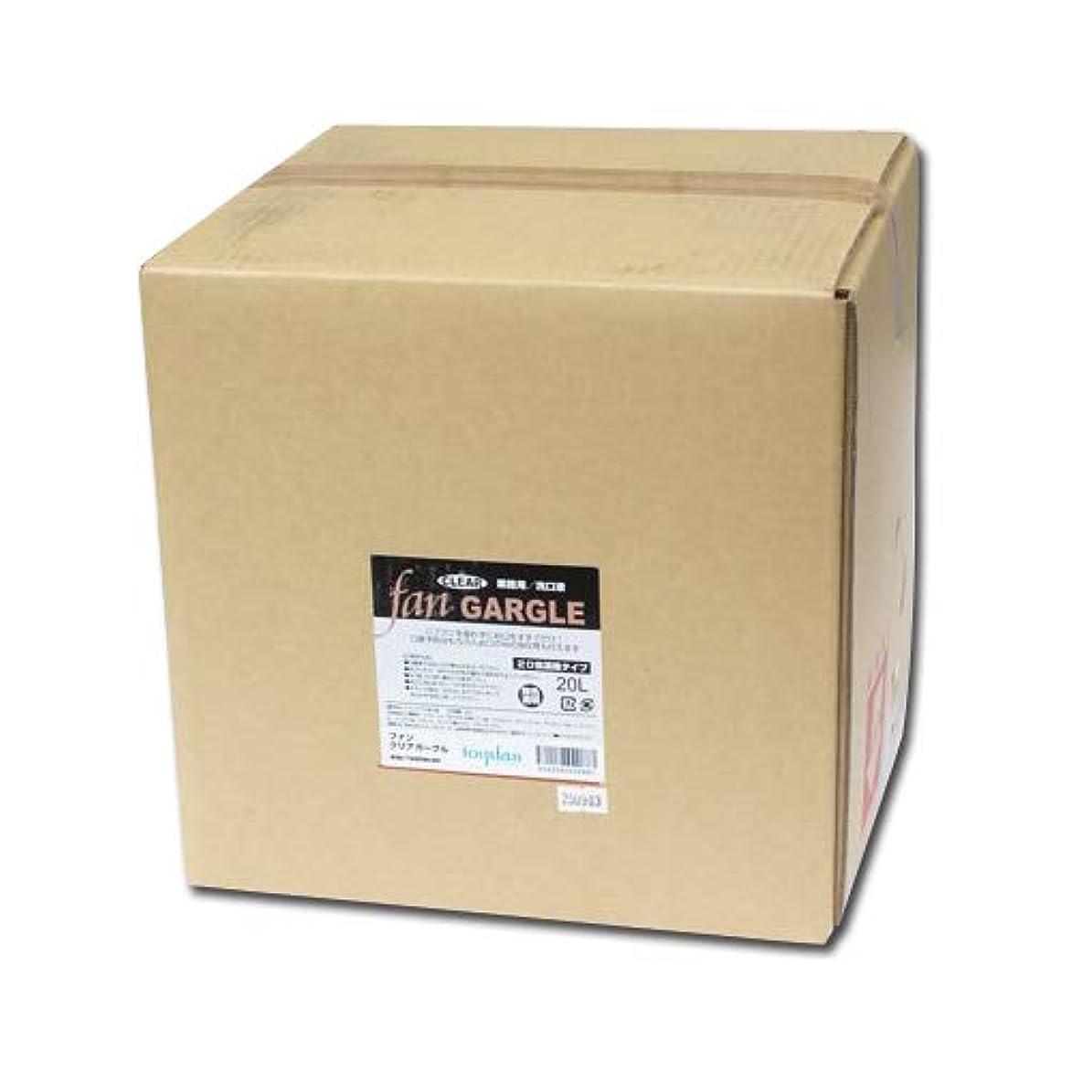 タバコパブパスファンクリアガーグル 20L(20倍濃縮)業務用洗口液