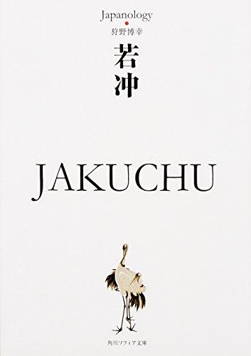 若冲 JAKUCHU ジャパノロジー・コレクション (角川ソフィア文庫)の詳細を見る