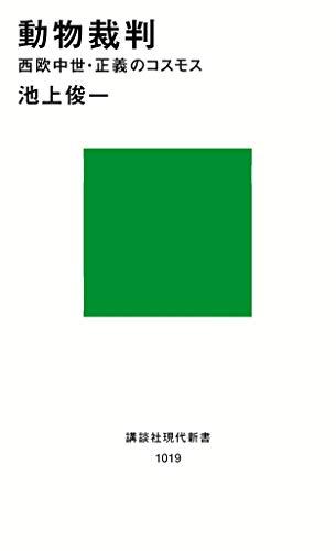 動物裁判 (講談社現代新書)
