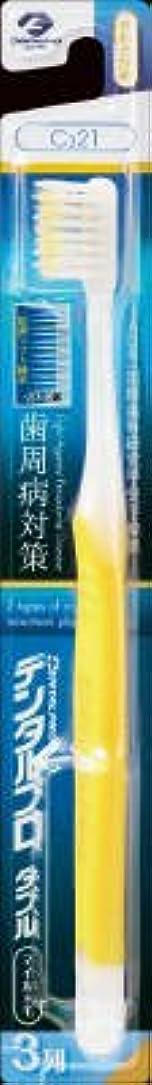 シエスタセイはさておき爪デンタルプロ デンタルプロダブルマイルド毛3列 やわらかめ (歯周病対策 歯ブラシ)×120点セット (4973227212180)