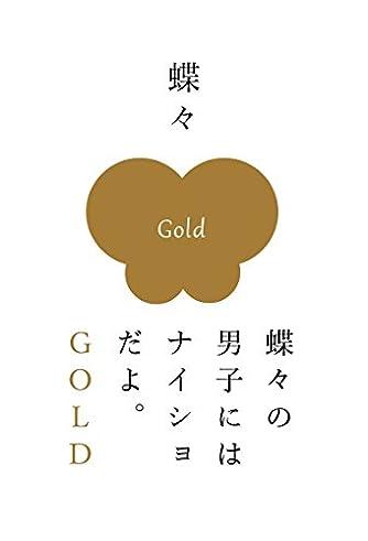 蝶々の男子にはナイショだよ。GOLD