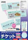 (まとめ買い) エーワン 手作りチケット8面半券付ブルー 51476 【×5】