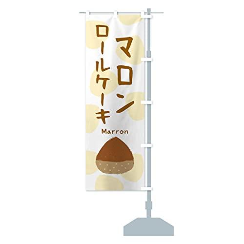マロンロールケーキ・かわいい のぼり旗 サイズ選べます(ジャンボ90x270cm 右チチ)