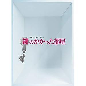 """鍵のかかった部屋 DVD-BOX"""""""