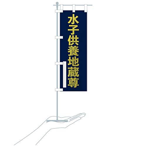 卓上ミニ水子供養地蔵尊 のぼり旗 サイズ選べます(卓上ミニのぼり10x30cm 立て台付き)