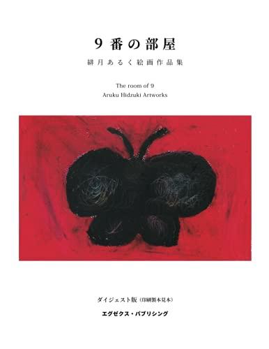 9番の部屋 緋月あるく絵画作品集(ダイジェスト版)