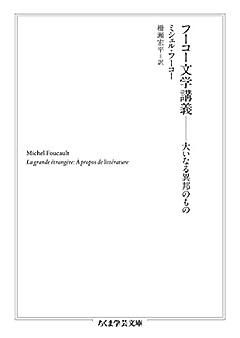 フーコー文学講義 ――大いなる異邦のもの (ちくま学芸文庫)