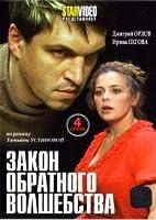 Sakon obratnogo wolschebstwa (4 serii) [Закон обратного волшебства (4 серии)] - russische Originalfassung [DVD] [DVD]