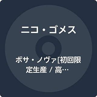 ボサ・ノヴァ[初回限定生産 / 高音質SHM-CD / 紙ジャケット仕様]
