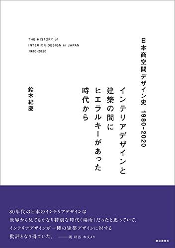 日本商空間デザイン史 1980-2020