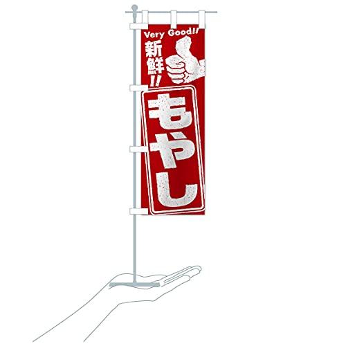 卓上ミニもやし/野菜 のぼり旗 サイズ選べます(卓上ミニのぼり10x30cm 立て台付き)