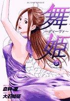 舞姫~ディーヴァ~ 5 (5) (ビッグコミックス)の詳細を見る