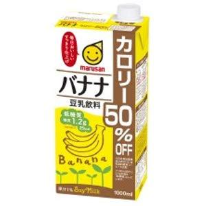マルサンアイ(株) 豆乳飲料 バナナ カロリー50%オフ 1000ml紙パック×12(6×2)本入