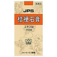 【第2類医薬品】JPS桔梗石膏エキス錠N 200錠 ×2